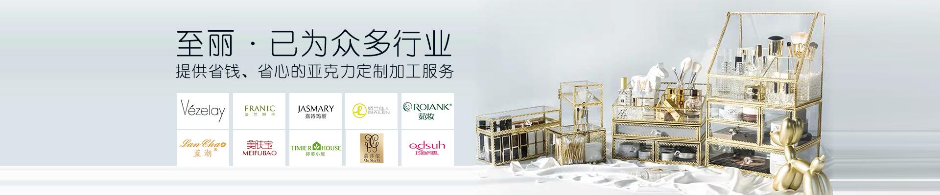 提供省钱、省心的亚克力定制加工服务-广州至丽
