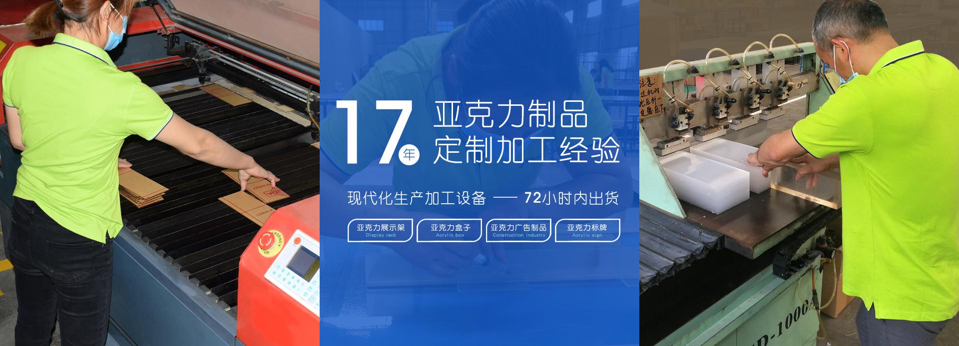 17年亚克力制品定制加工经验-广州至丽