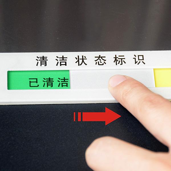 推拉调节设备清洁状态标识